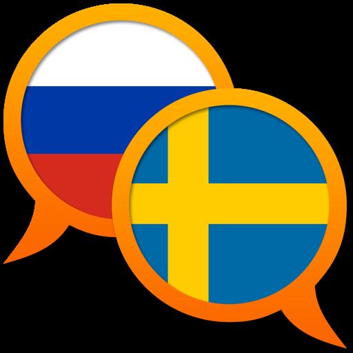 Русско-Шведский словарь