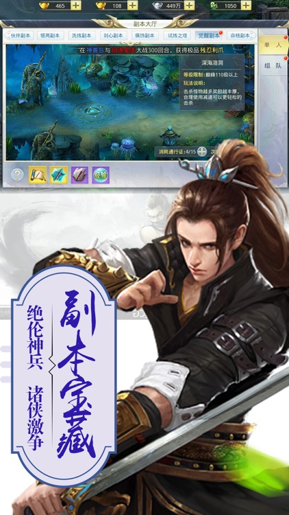 青云剑侠修仙-梦幻仙侠传奇修仙手游 screenshot-3