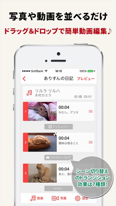 FilmStory  - ムービー作成&動画編集&動画加工 - 窓用