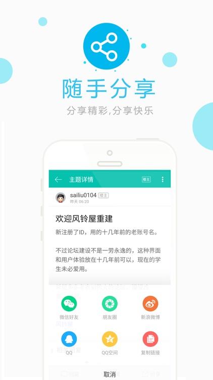 风铃屋—燕山大学论坛