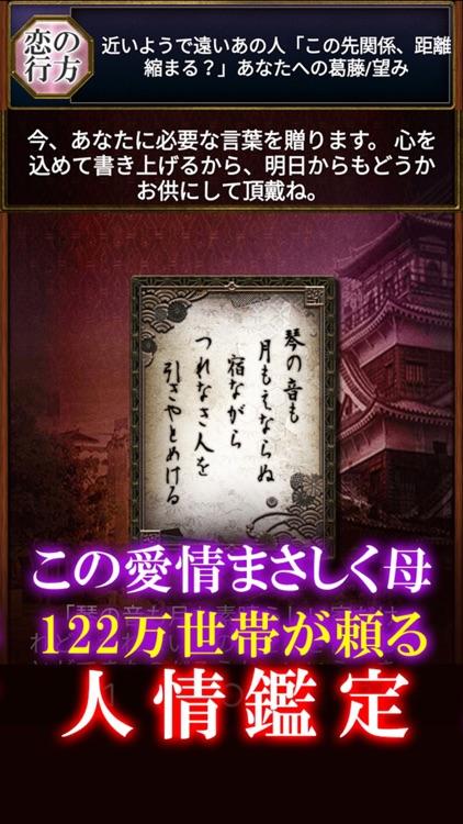 TV絶賛の占い師 広島の母 screenshot-3