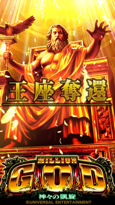ミリオンゴッド-神々の凱旋-のスクリーンショット