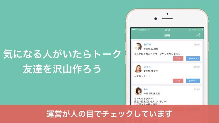 ひまトーク - 暇つぶしチャットアプリ