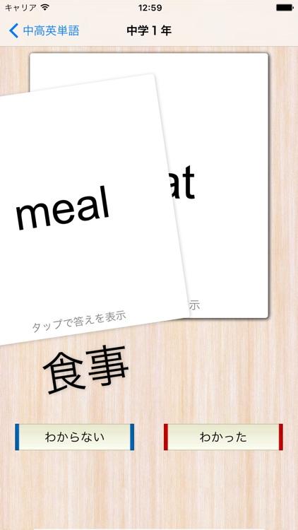 中学高校英単語マスター -無料で中学高校の英単語を学習できる