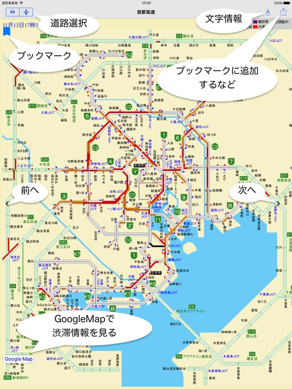 Japan Road Traffic Info Viewer Скриншоты7