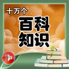 Ladder encyclopedia knowledge base 600 + [audio bedtime select] icon