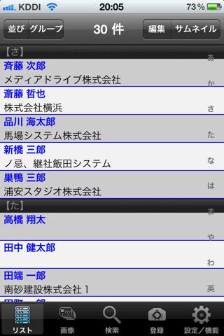 やさしく名刺ファイリング Mobile LE screenshot 3