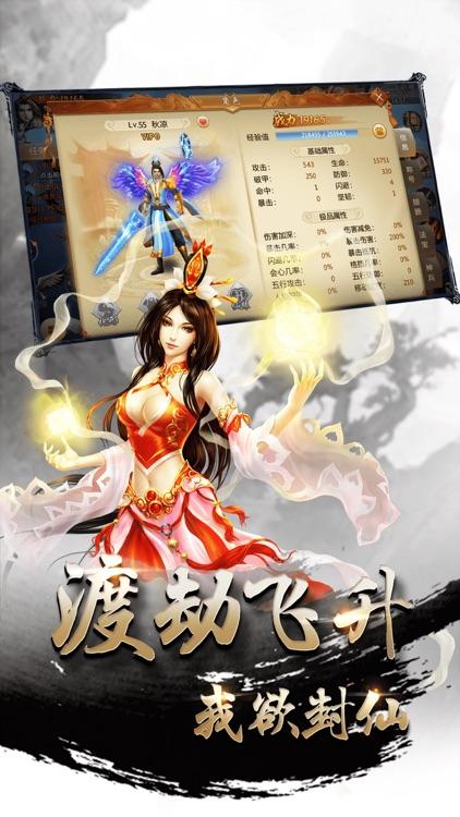 青云逆仙传-最新热门修仙手游 screenshot-3