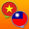 中文越南文字典