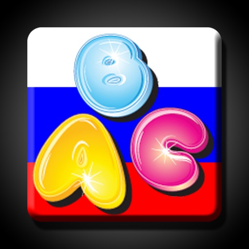 iSpell Russian for Toddlers
