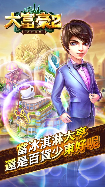 大富豪2-流金歲月 screenshot-3
