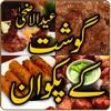 Gosht Kay Pakwan 1000+