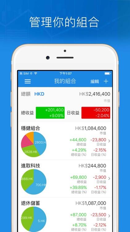 Ticker 香港股票投資 版 screenshot-0