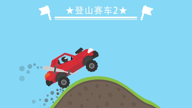 登山赛车2 screenshot-4