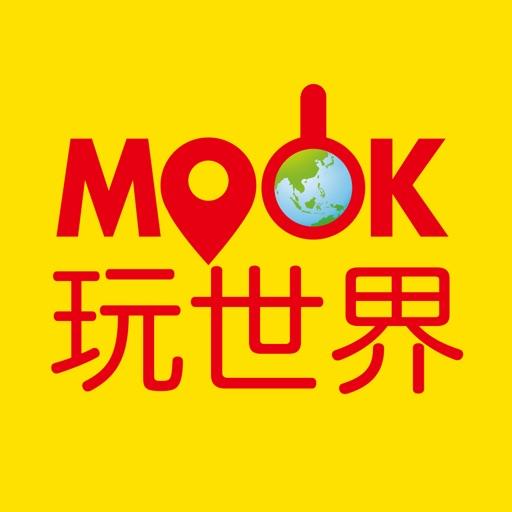 MOOK玩世界 iOS App
