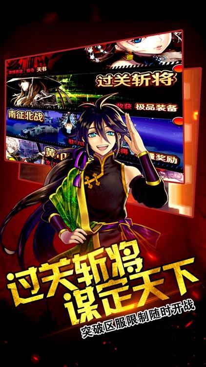 风云三国传说-战火重燃神将对战 screenshot-4