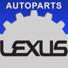 レクサスのための自動車部品 (Lexus)