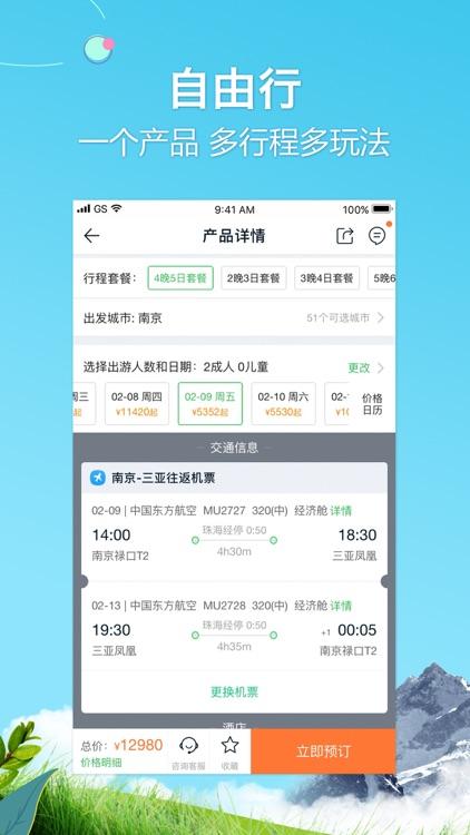 途牛旅游PRO-订机票酒店,查旅行景点门票 screenshot-3