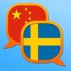 Svensk-Kinesisk ordlista - iPhoneアプリ