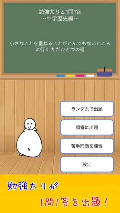 勉強太りと1問1答 〜中学歴史編〜スクリーンショット1