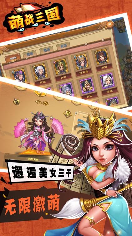 新萌战三国-三国志策略回合制三国游戏 screenshot-4