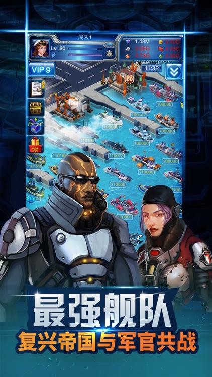 帝国舰队-战舰出击攻城掠地 screenshot-3