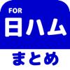 ブログまとめニュース速報 for 北海道日本ハムファイターズ(日ハム)