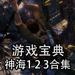 162.游戏宝典 for 神秘海域合集