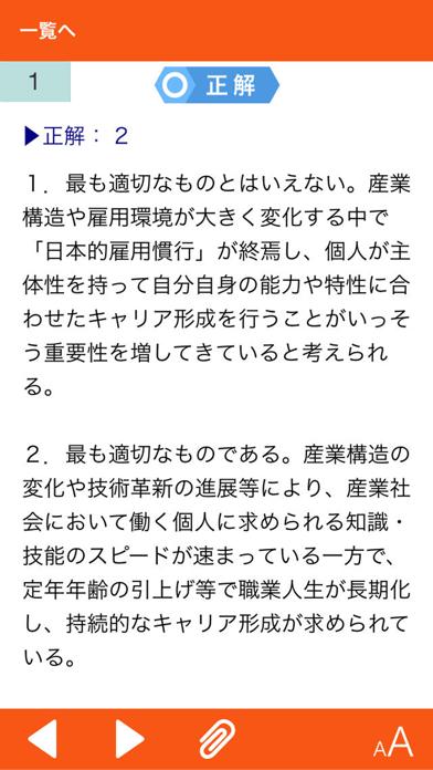 国家検定2級キャリアコンサルティング技能検定 vol.2のおすすめ画像3