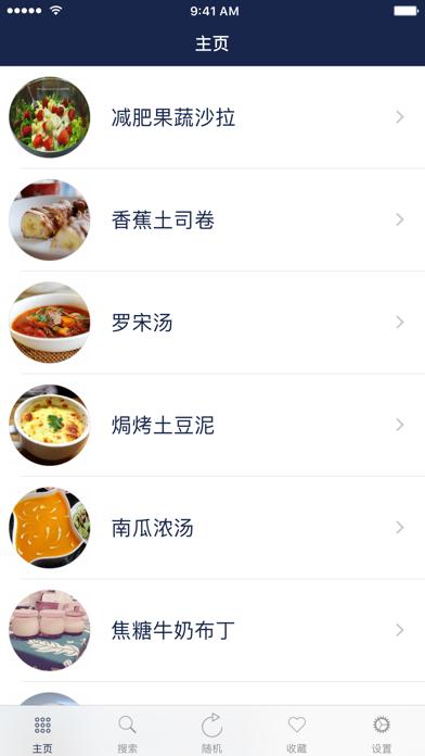 西餐食谱美味大全-轻松学做大众经典西餐家常美食
