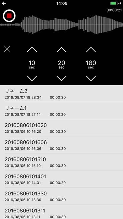 あとからボイスレコーダー〜過去音声録音アプリ screenshot1