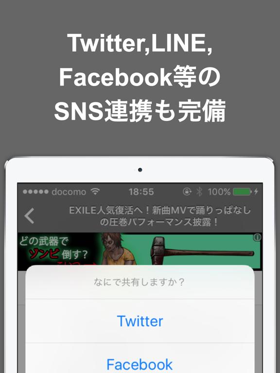 ブログまとめニュース速報 for EXILE(エグザイル)のおすすめ画像3