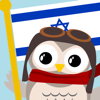 toojuice - Gus on the Go: Hebrew artwork