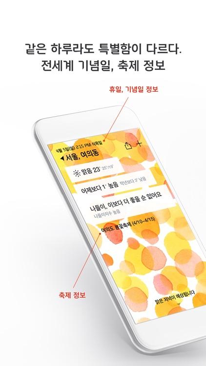 현대카드 웨더 screenshot-3