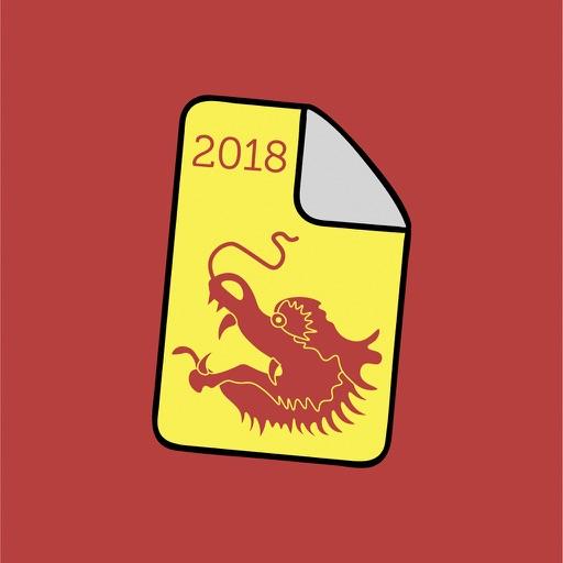 春节 Chinese New Year
