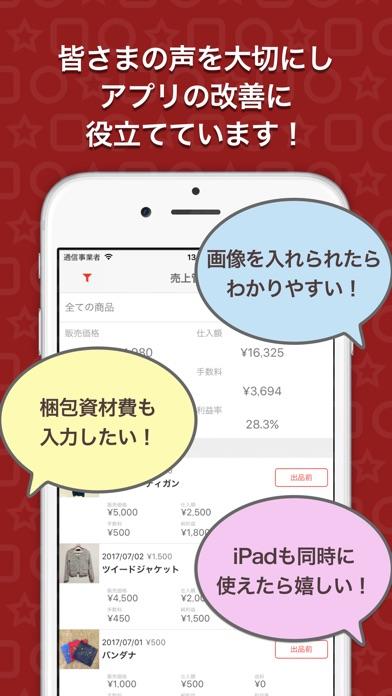 フリマアプリの売上管理-セラーブック 自動のフリマ売上管理スクリーンショット5