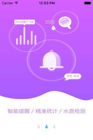 云饮智能杯 - náhled