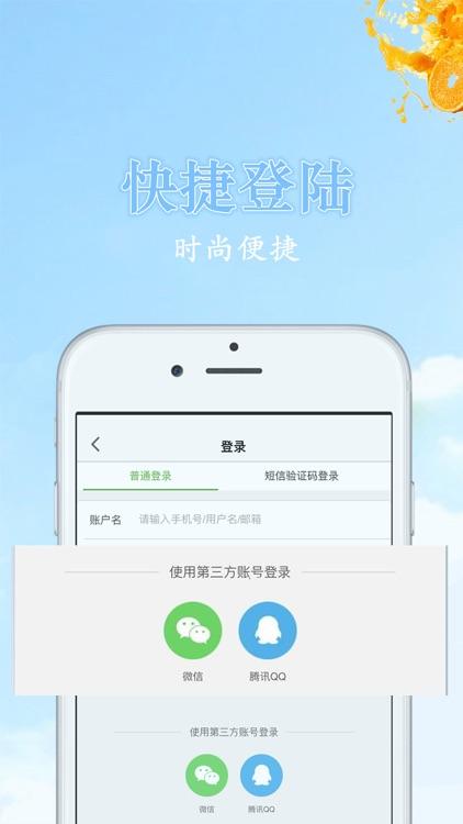 佰汇生鲜 - 爱生活,爱生鲜 screenshot-3