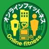 Online Fitness ボディデザインプログラム
