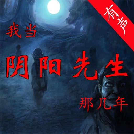 听书宝在线收听_我当阴阳先生那几年老九门—恐怖有声小说合集高品质 | Apps | 148Apps