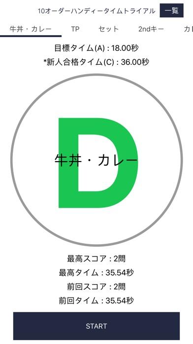 Screenshot for 10オーダーハンディタイムトライアル in Japan App Store
