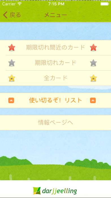 ポイント残高 ScreenShot2