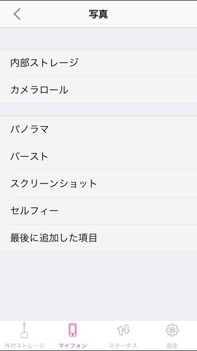 iFileboxのスクリーンショット3