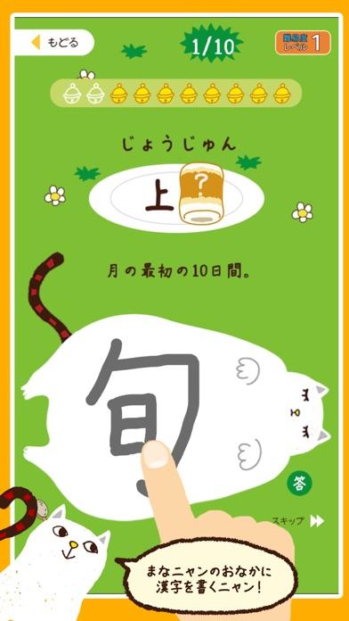 中学漢字書き取りクイズ まなニャン for iPhoneスクリーンショット2