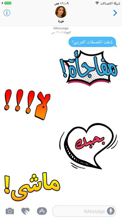 ستيكرز عربي - Arabic Stickers