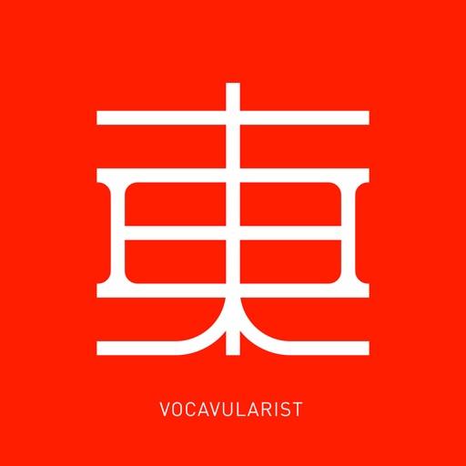 Vocavularist