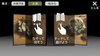 トーハクなび ScreenShot3
