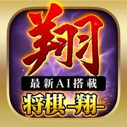 将棋-翔- 初心者でも楽しめる将棋アプリ!