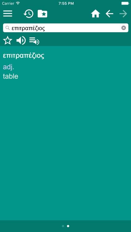 English-Greek Dictionary Free screenshot-3