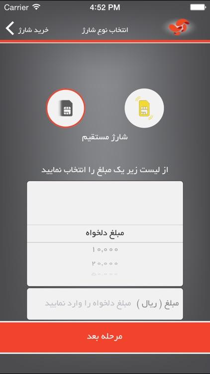 AsanPardakht screenshot-4